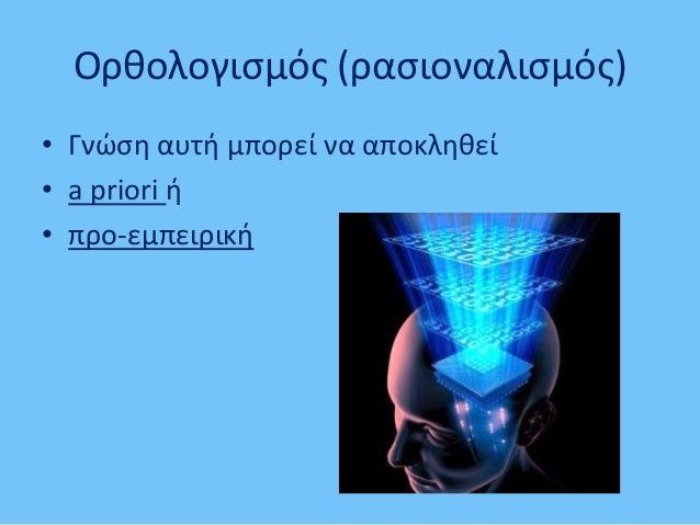 Ορκολογιςμόσ (ραςιοναλιςμόσ) • Γνϊςθ αυτι μπορεί να αποκλθκεί • a priori ι • προ-εμπειρικι
