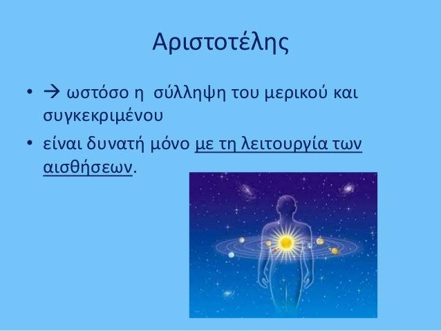 Αριςτοτζλθσ •  ωςτόςο θ ςφλλθψθ του μερικοφ και ςυγκεκριμζνου • είναι δυνατι μόνο με τθ λειτουργία των αιςκιςεων.