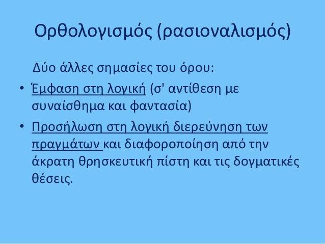 Ορκολογιςμόσ (ραςιοναλιςμόσ) Δφο άλλεσ ςθμαςίεσ του όρου: • Ζμφαςθ ςτθ λογικι (ς' αντίκεςθ με ςυναίςκθμα και φανταςία) • Π...