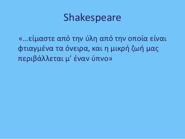 Shakespeare «…είμαςτε από τθν φλθ από τθν οποία είναι φτιαγμζνα τα όνειρα, και θ μικρι ηωι μασ περιβάλλεται μ' ζναν φπνο»