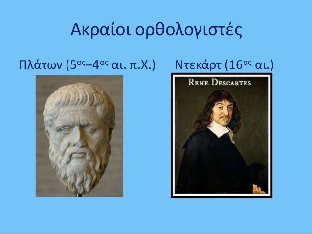 Ακραίοι ορκολογιςτζσ Πλάτων (5οσ–4οσ αι. π.Χ.) Ντεκάρτ (16οσ αι.)