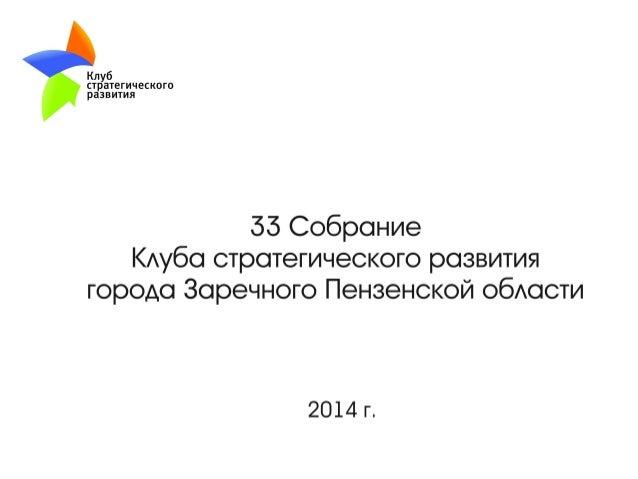 Клуб атегического вития  33 Собрание КАуба стратегического развития города Заречного Пензенской обАасти  2014г.