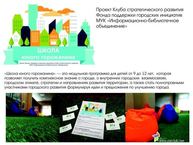 ь.  '_ Проект Кдуба стратегического развития Фонда поддержки городских инициатив  МУК «Информационно-бибдиотечное объедине...