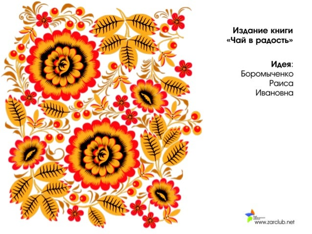Издание книги «Чай в радость»  Идея:  Боромьщенко Раиса Ивановна  . ... ... ... ...  ю  °° шит  .2агс| цЬ. пет