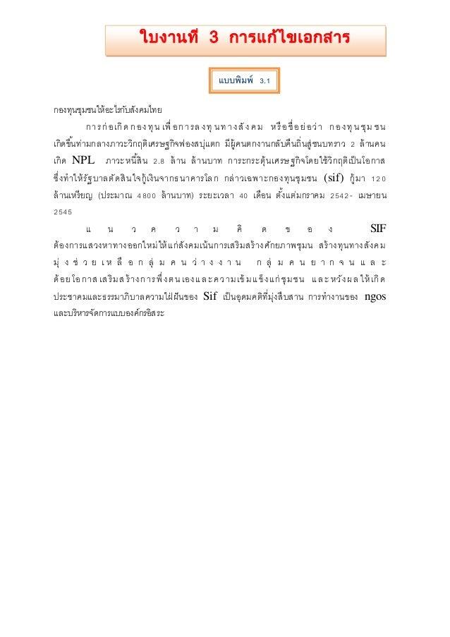 ใบงานที่ 3 การแก้ไขเอกสาร  กองทุนชุมชนให้อะไรกับสังคมไทย  แบบพิมพ์ 3.1  กา รก่อ เกิด ก อ ง ทุน เพื่ อก า รล ง ทุน ท า ง สั...