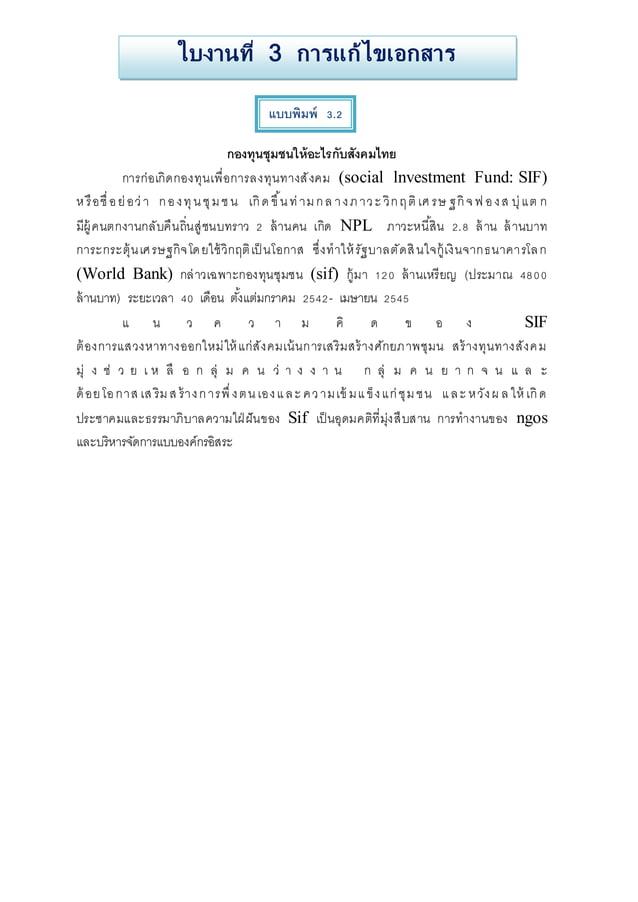 ใบงานที่ 3 การแก้ไขเอกสาร  แบบพิมพ์ 3.2  กองทุนชุมชนให้อะไรกับสังคมไทย  การก่อเกิดกองทุนเพื่อการลงทุนทางสังคม (social lnve...
