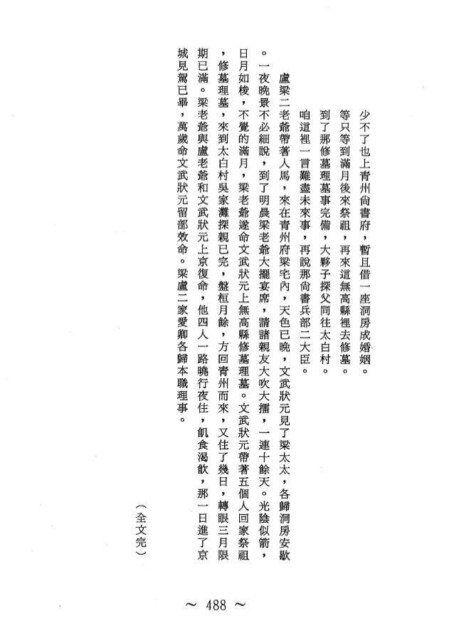 巧奇冤-第33卷