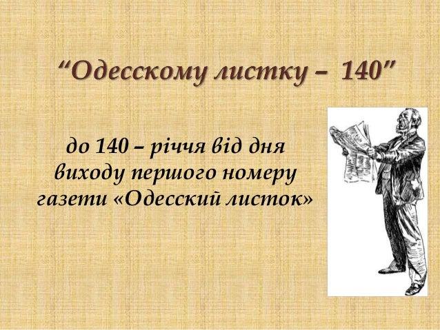 до 140 – річчя від дня виходу першого номеру газети «Одесcкий листок»