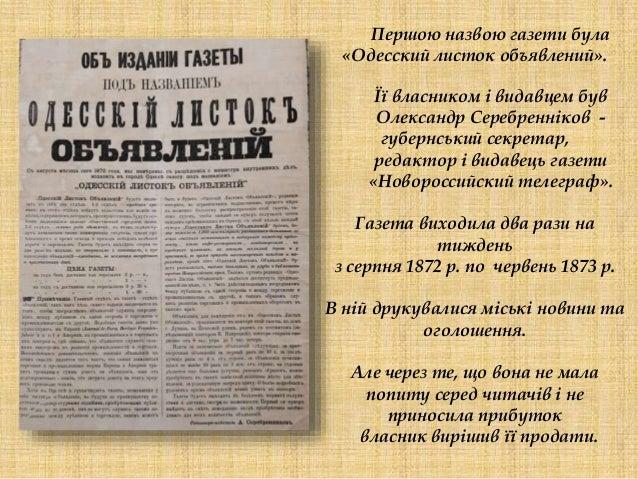 До 140-річчя виходу першого номеру «Одесского листка» Slide 2