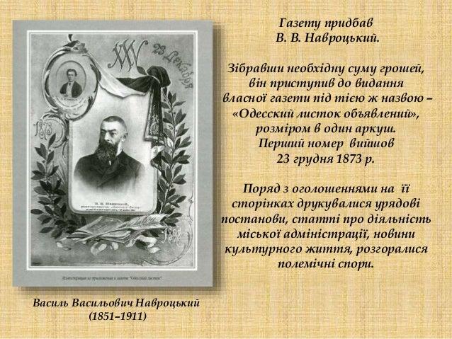 До 140-річчя виходу першого номеру «Одесского листка» Slide 3