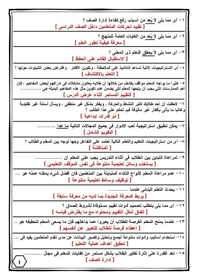 تقنيات البحث الميداني pdf