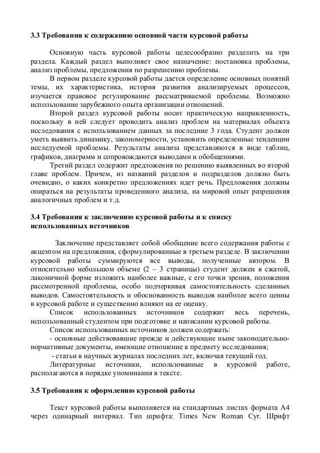 доходы бюджетной системы  8 3 3 Требования к содержанию основной части курсовой работы Основную