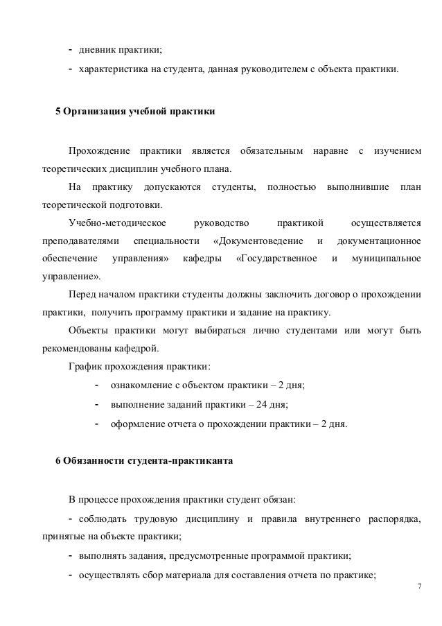 программа учебной практики по курсу документоведение  7 дневник практики характеристика