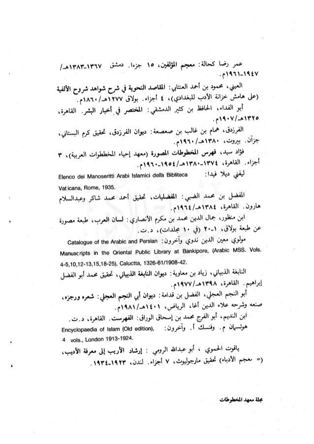 مسألتان من كتاب الأيمان لمحمد بن الحسن مجلة معهد المخطوطات العربية مج…