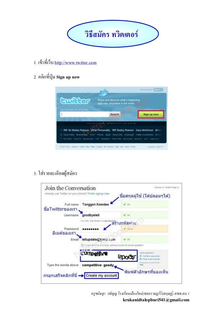 วิธีสมัคร ทวิตเตอร1. เขาที่เว็บ http://www.twitter.com2. คลิกที่ปุม Sign up now3. ใสรายละเอียดผูสมัคร                ...