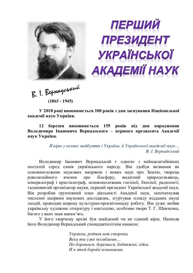(1863 - 1945) У 2018 році виповнюється 100 років з дня заснування Національної академії наук України. 12 березня виповнюєт...