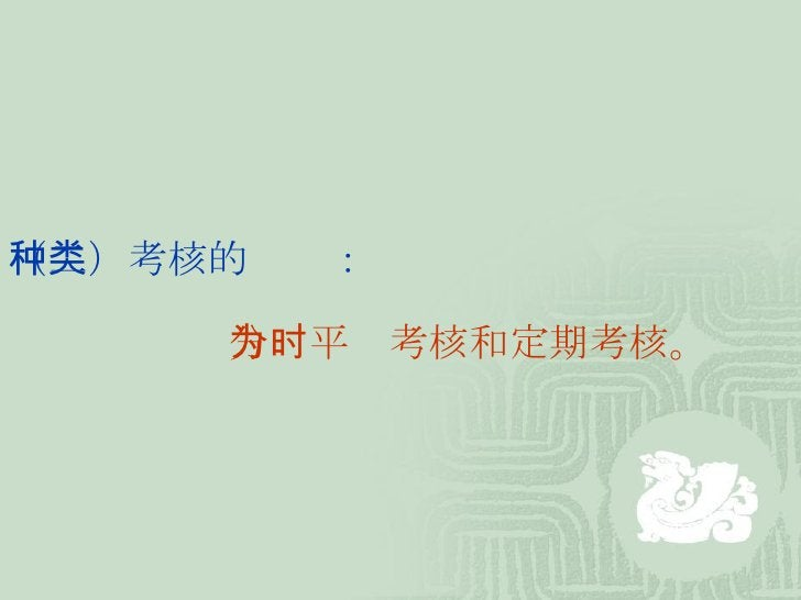 (二)考核的种类: 分为平时考核和定期考核。