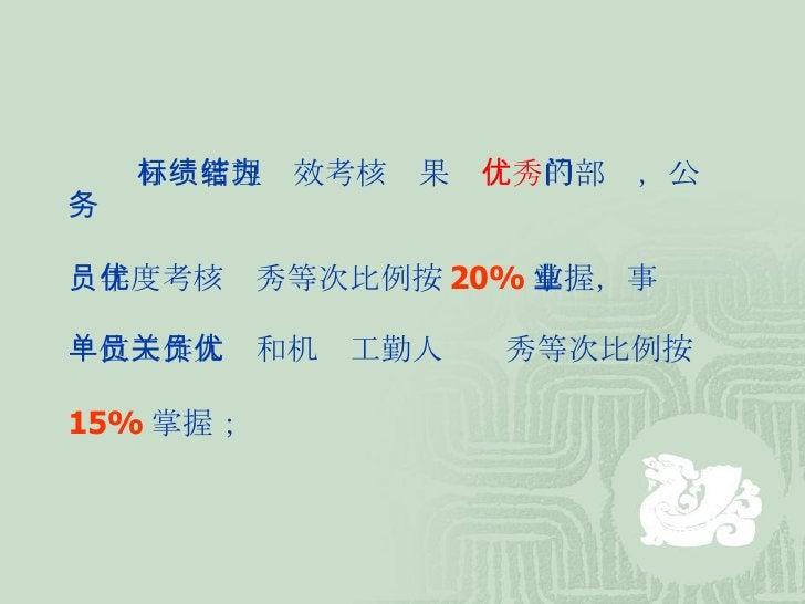 目标管理绩效考核结果为 优秀 的部门,公务 员年度考核优秀等次比例按 20% 掌握,事业 单位工作人员和机关工勤人员优秀等次比例按 15% 掌握;