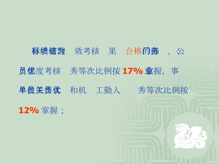目标管理绩效考核结果为 合格 的部门,公务  员年度考核优秀等次比例按 17% 掌握,事业 单位工作人员和机关工勤人员优秀等次比例按 12% 掌握;