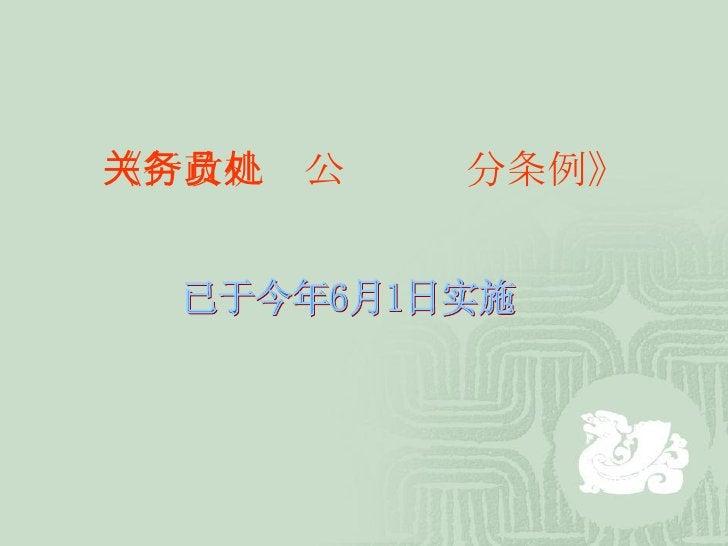 《行政机关公务员处分条例》 已于今年6月1日实施