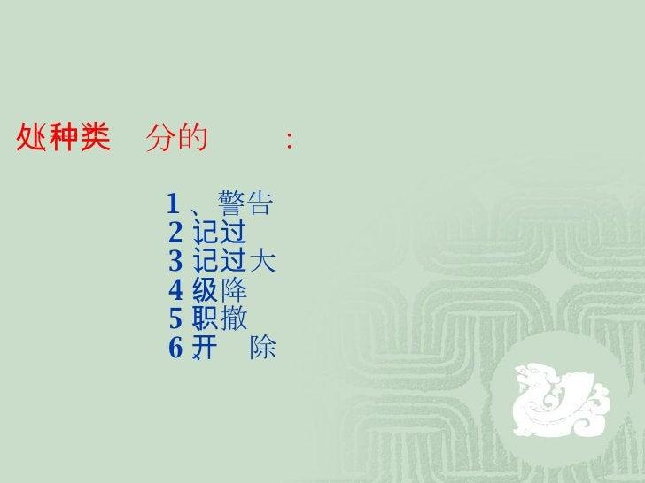 (一)处分的种类: 1 、警告 2 、记过 3 、记大过 4 、降级 5 、撤职 6 、开除