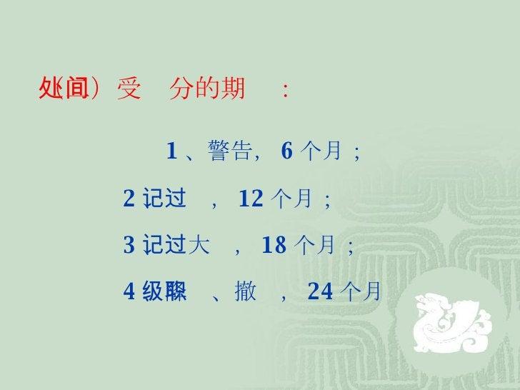 (二)受处分的期间: 1 、警告, 6 个月;  2 、记过, 12 个月;  3 、记大过, 18 个月;  4 、降级、撤职, 24 个月
