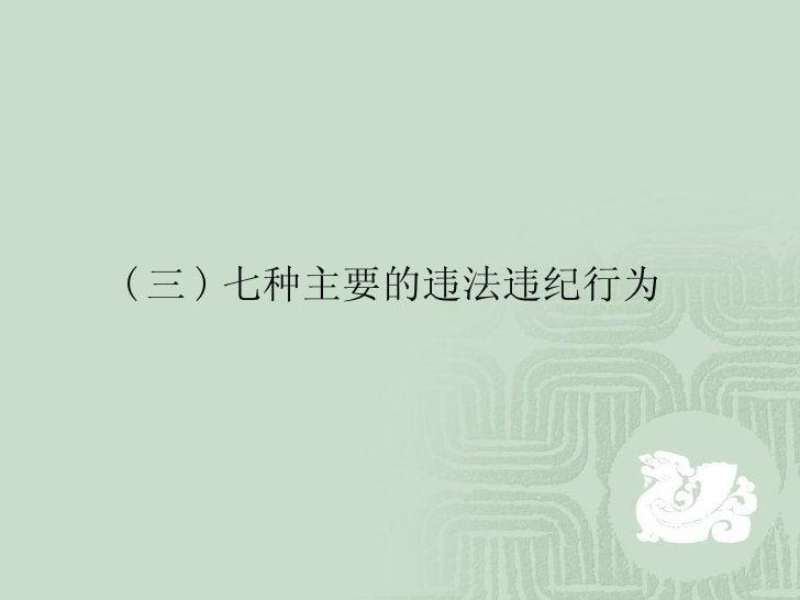 ( 三 ) 七种主要的违法违纪行为