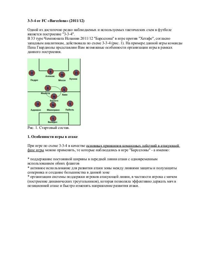 3-3-4 от FC «Barcelona» (2011/12)  Одной из достаточно редко наблюдаемых и используемых тактических схем в футболе  являет...