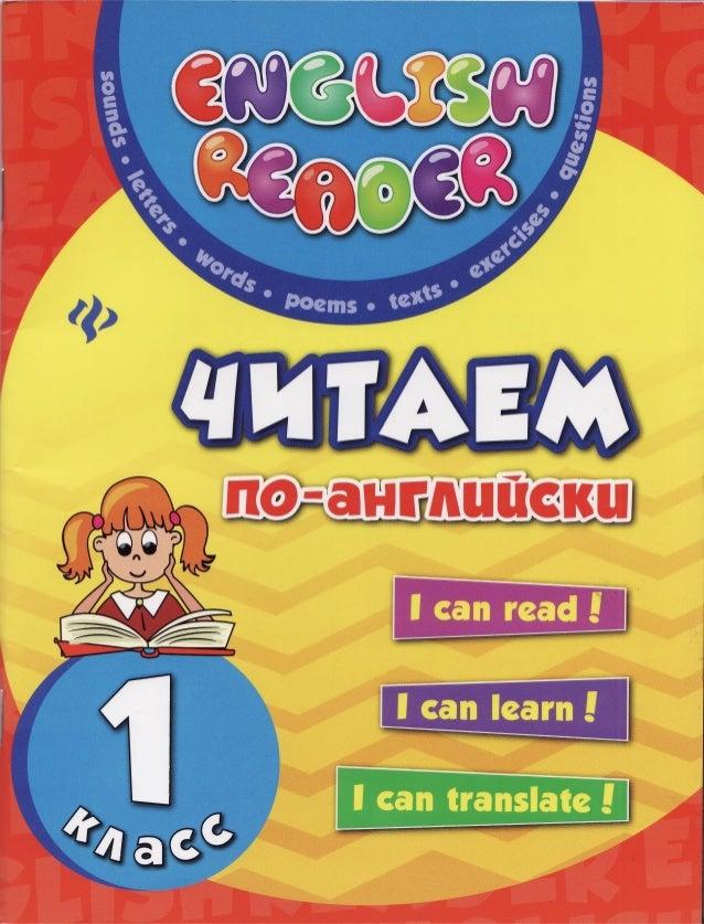 "Cepna «English Reader»  l0. B.  ""II/ IMI/ lpl/ IC  PocToB—Ha-D, oHy «<DeHvn<c» 201 5"