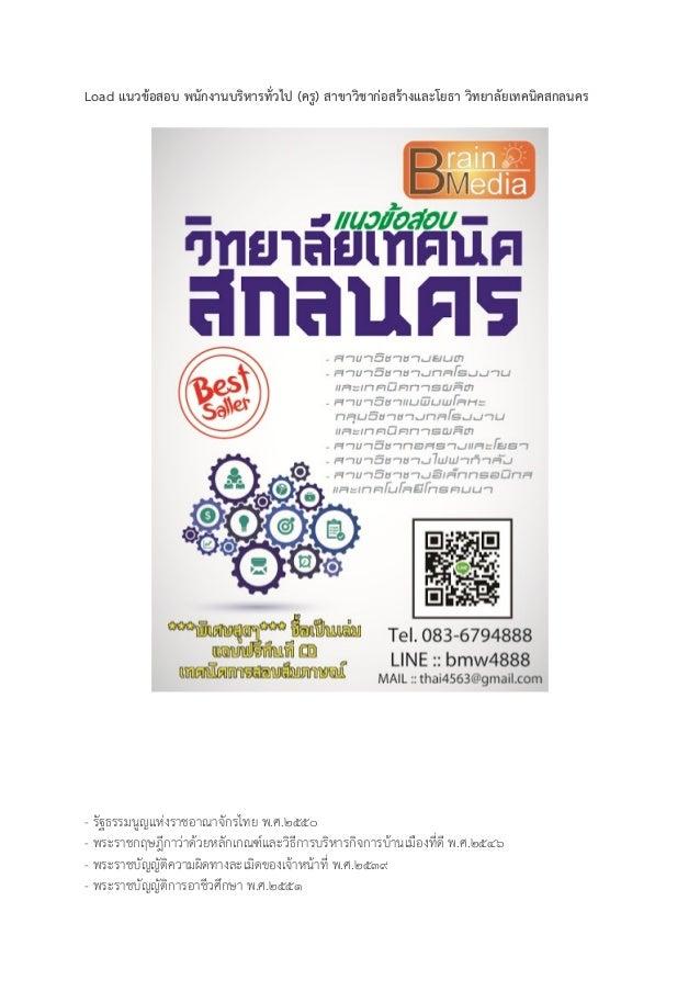 Load แนวขอสอบ พนักงานบริหารทั่วไป (ครู) สาขาวิชากอสรางและโยธา วิทยาลัยเทคนิคสกลนคร - รัฐธรรมนูญแหงราชอาณาจักรไทย พ.ศ.๒...
