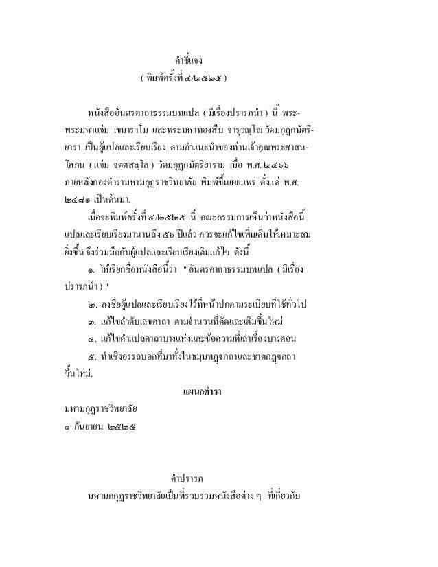 คําชี้แจง( พิมพครั้งที่ ๔/๒๕๒๕ )หนังสืออันตรคาถาธรรมบทแปล ( มีเรื่องปรารภนํา ) นี้ พระ-พระมหาแจม เขมาราโม และพระมหาทองสื...