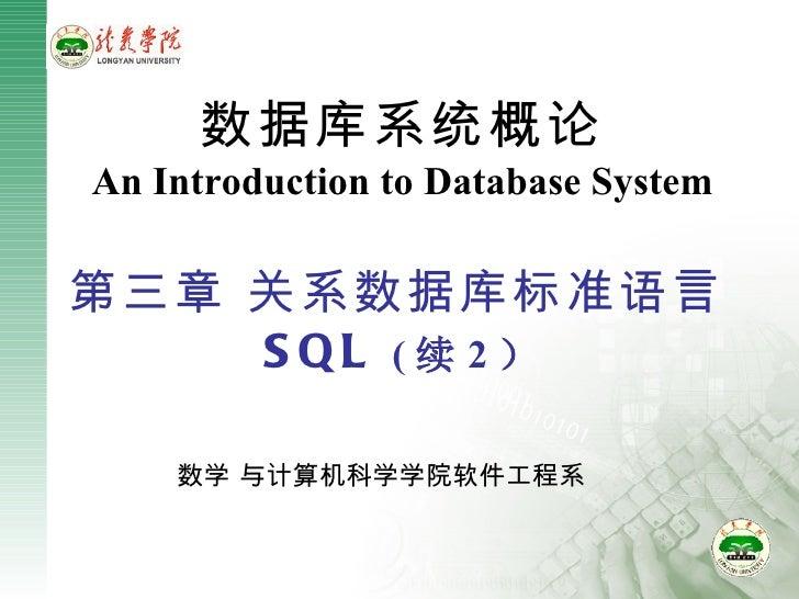 数学 与计算机科学学院软件工程系 数据库系统概论 An Introduction to Database System 第三章 关系数据库标准语言 SQL  ( 续 2 )