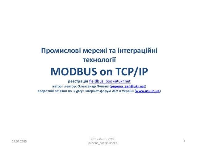 Промислові мережі та інтеграційні технології MODBUS on TCP/IP реєстрація fieldbus_book@ukr.net автор і лектор: Олександр П...