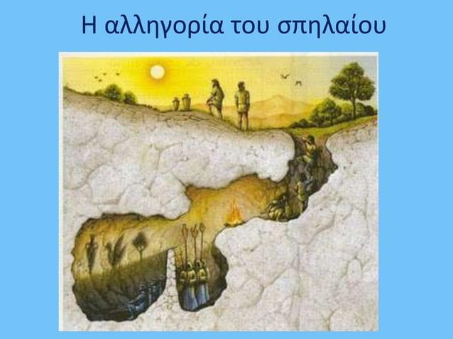 Η αλληγορία του σπηλαίου