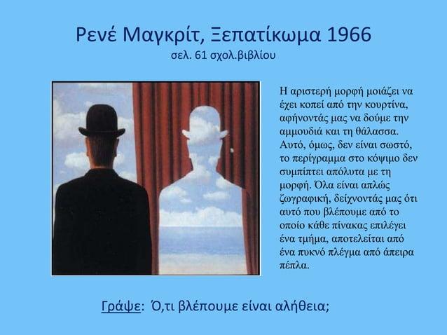 Ρενέ Μαγκρίτ, Ξεπατίκωμα 1966 σελ. 61 σχολ.βιβλίου Η αριστερή μορφή μοιάζει να έχει κοπεί από την κουρτίνα, αφήνοντάς μας ...