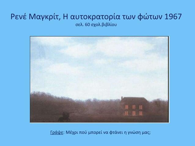 Ρενέ Μαγκρίτ, Η αυτοκρατορία των φώτων 1967 σελ. 60 σχολ.βιβλίου Γράψε: Μέχρι πού μπορεί να φτάνει η γνώση μας;