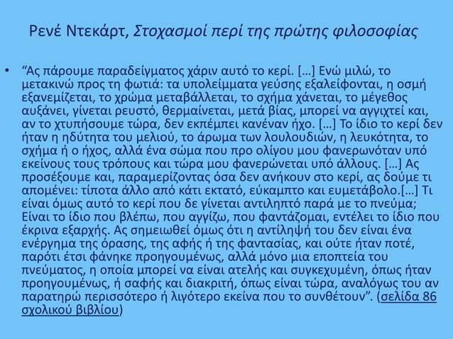 """Ρενέ Ντεκάρτ, Στοχασμοί περί της πρώτης φιλοσοφίας • """"Ας πάρουμε παραδείγματος χάριν αυτό το κερί. […] Ενώ μιλώ, το μετακι..."""