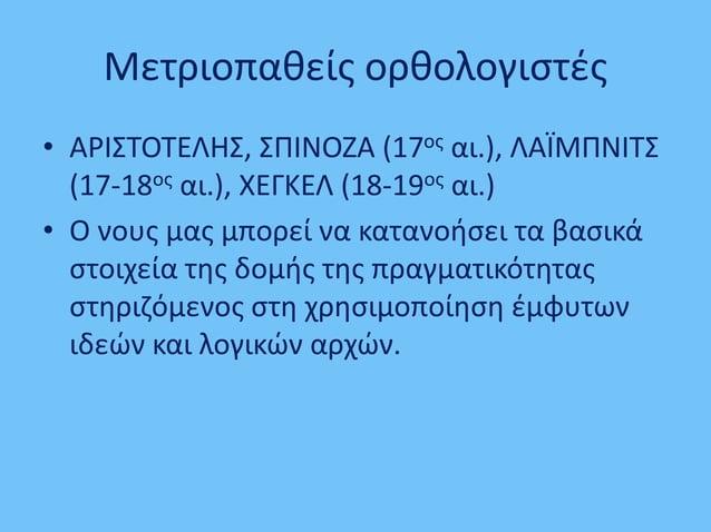 Μετριοπαθείς ορθολογιστές • ΑΡΙΣΤΟΤΕΛΗΣ, ΣΠΙΝΟΖΑ (17ος αι.), ΛΑΪΜΠΝΙΤΣ (17-18ος αι.), ΧΕΓΚΕΛ (18-19ος αι.) • Ο νους μας μπ...