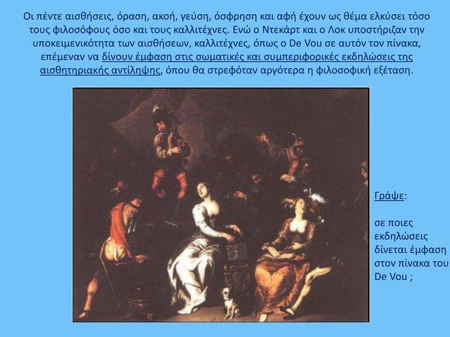 Οι πέντε αισθήσεις, όραση, ακοή, γεύση, όσφρηση και αφή έχουν ως θέμα ελκύσει τόσο τους φιλοσόφους όσο και τους καλλιτέχνε...
