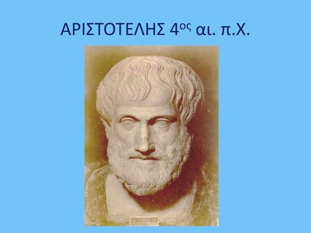 ΑΡΙΣΤΟΤΕΛΗΣ 4ος αι. π.Χ.