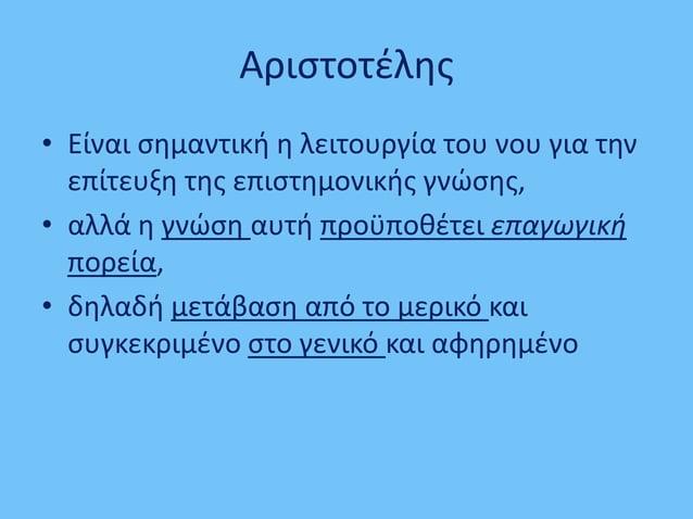 Αριστοτέλης • Είναι σημαντική η λειτουργία του νου για την επίτευξη της επιστημονικής γνώσης, • αλλά η γνώση αυτή προϋποθέ...