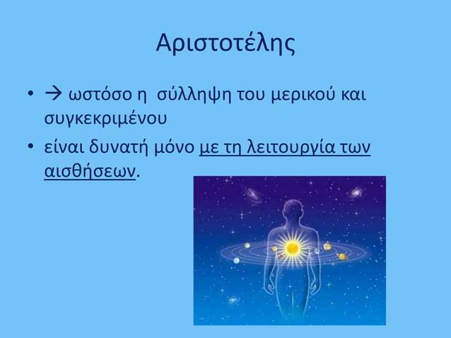 Αριστοτέλης •  ωστόσο η σύλληψη του μερικού και συγκεκριμένου • είναι δυνατή μόνο με τη λειτουργία των αισθήσεων.