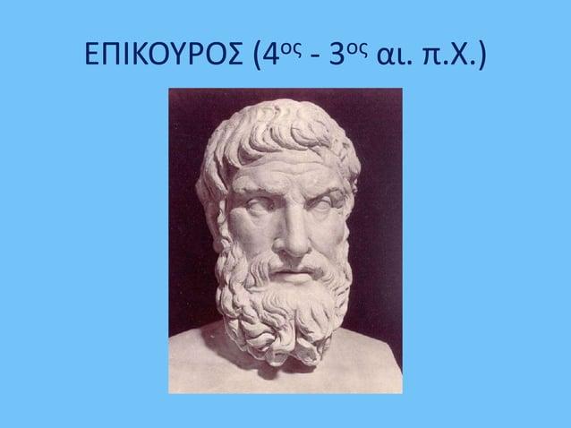 ΕΠΙΚΟΥΡΟΣ (4ος - 3ος αι. π.Χ.)