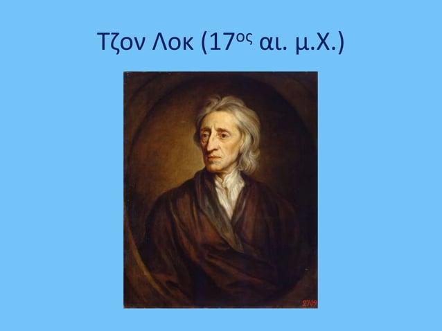 Τζον Λοκ (17ος αι. μ.Χ.)