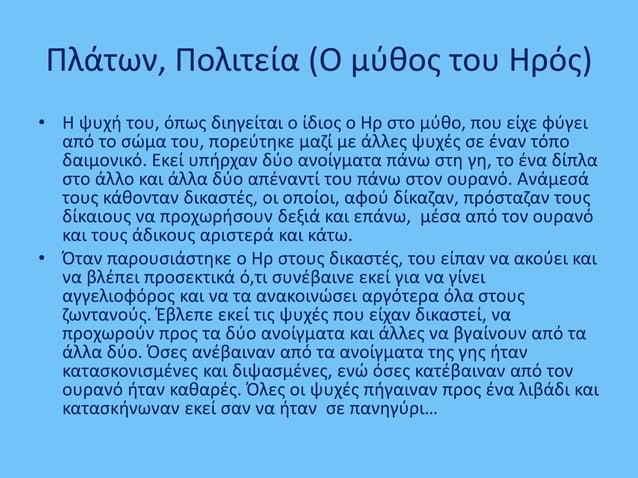Πλάτων, Πολιτεία (Ο μύθος του Ηρός) • Η ψυχή του, όπως διηγείται ο ίδιος ο Ηρ στο μύθο, που είχε φύγει από το σώμα του, πο...