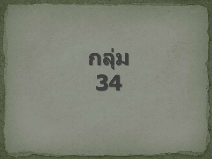 กลุ่ม 34<br />