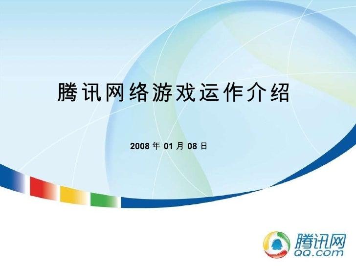 腾讯网络游戏运作介绍 2008 年 01 月 08 日