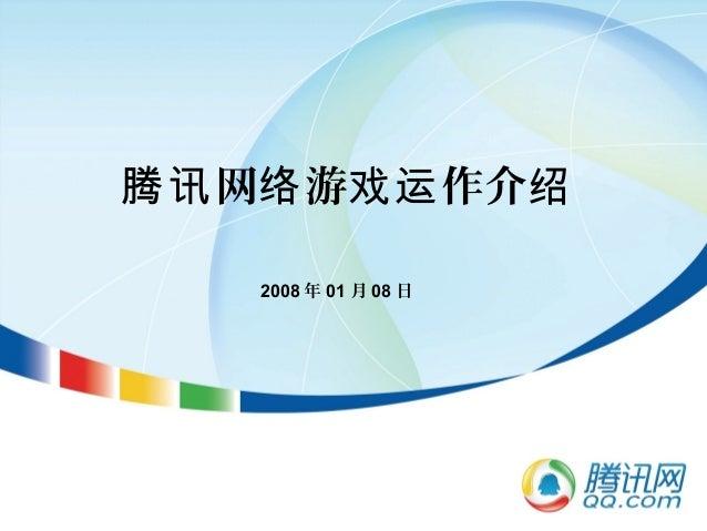 网 游 作介腾讯 络 戏运 绍 2008 年 01 月 08 日