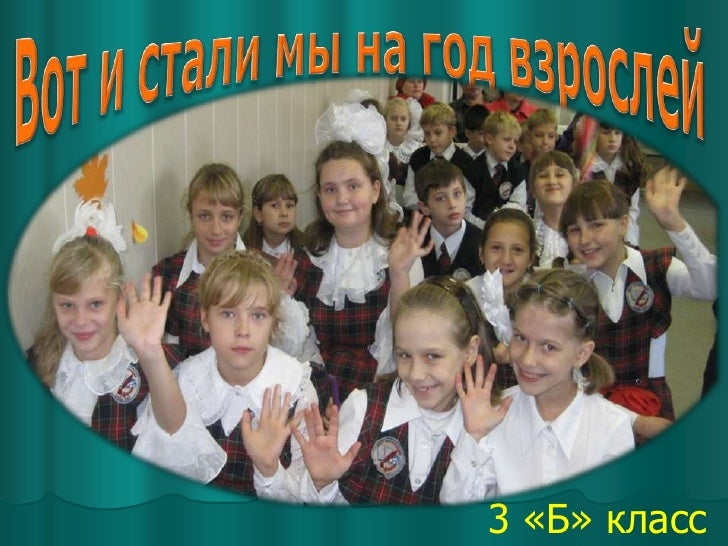 3 б класс картинки