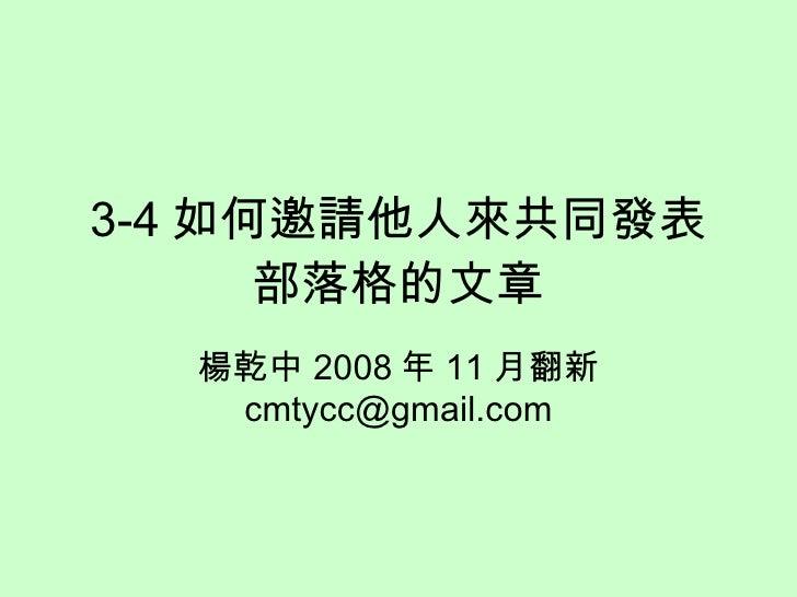3-4 如何邀請他人來共同發表部落格的文章 楊乾中 2009 年 06 月翻新  [email_address]